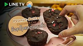 ช็อคโกแลตเนยถั่ว Peanut-Butter Chocolate Cup