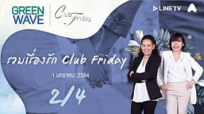 รวมเรื่องรัก Club Friday [2\/4] - Club Friday (1\/01\/2021)