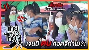 ตบจริง โดนจริง เจ็บจริง เจนนี่ตบก๊อตจิทำไม?!! | เทยเที่ยวไทย