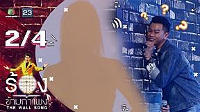 The Wall Song ร้องข้ามกำแพง | EP.18 | แซ็ค ชุมแพ | 7 ม.ค. 64 [2\/4]