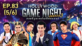 HOLLYWOOD GAME NIGHT THAILAND S.3 | EP.83 [5\/6]