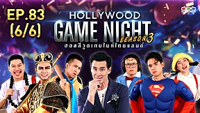 HOLLYWOOD GAME NIGHT THAILAND S.3   EP.83 [6\/6]