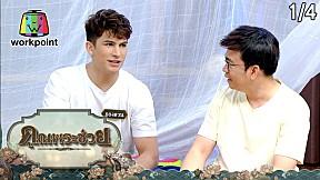 คุณพระช่วย | เรื่องวัยรุ่นเรียนไทย | กางมุ้ง | อองตวน ปินโต , เรียวตะ โอมิ | 10 ม.ค. 64 [1\/4]