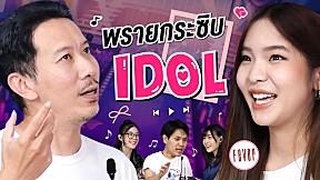 พรายกระซิบ EP.13 เพลงวง Idol