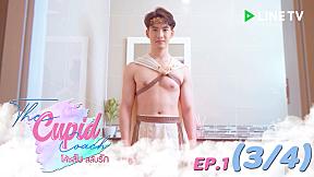 The Cupid Coach โค้ชลับสลับรัก | EP.1 [3\/4]
