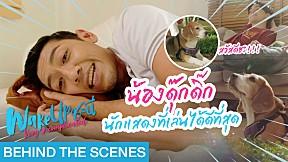 [Behind The Scenes] น้องดุ๊กดิ๊ก นักแสดงที่เล่นได้ดีที่สุด | Wake Up ชะนี Very Complicated