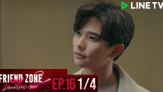 Friend Zone 2 Dangerous Area | EP.16 [1/4] | ตอนจบ