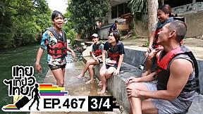 เทยเที่ยวไทย | ตอน 467 | 90 ความตลกขึ้นหิ้ง ตอน 1 [3\/4]