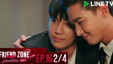 Friend Zone 2 Dangerous Area | EP.16 [2/4] | ตอนจบ