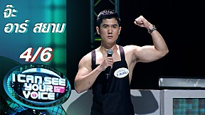 I Can See Your Voice -TH | EP.255 | จ๊ะ อาร์ สยาม | 13 ม.ค. 64 [4\/6]