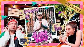 จีบหนูหน่อย EP.7 | UrboyTJ