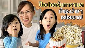 ทำป๊อปคอร์นคาราเมล มันง่ายมาก อร่อยที่สุด!! | Little Monster