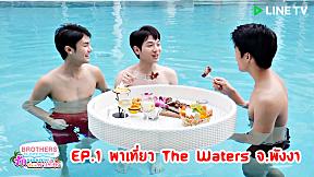 Brothers รักนะน้องชาย พี่ชายพาเที่ยว | EP.1 | The Waters Khao Lak (พังงา)