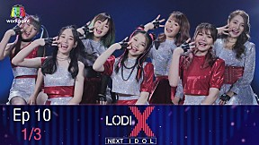 LODI X NEXT IDOL | I-MI 18 ม.ค. 64 [1\/3]