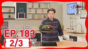 กินได้ก็กิน (ทำกินเอง)   EP.183 เมนู ผัดพริกขิงหมูสามชั้นกรอบถั่วฝักยาว\/ฟักทองทอด [2\/3]