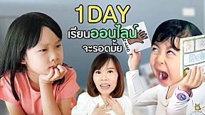 1 Day เรียนออนไลน์จะรอดมั้ยเนี่ย!? | Little Monster