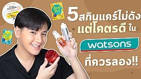 5 สกินแคร์ไม่ดัง แต่โคตรดี! ใน Watsons ที่ควรลอง!!!! #ลองTryดู