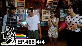 เทยเที่ยวไทย | ตอน 468 | 90 ความตลกขึ้นหิ้ง ตอน 2 [4\/4]