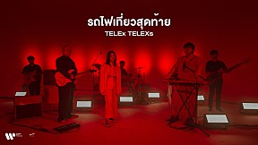 TELEx TELEXs - รถไฟเที่ยวสุดท้าย  (A Train From Now to Never) [Live Session]