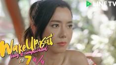 Wake Up ชะนี Very Complicated | EP.7 [4/4]