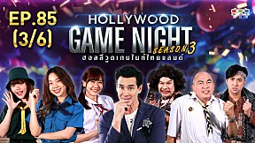 HOLLYWOOD GAME NIGHT THAILAND S.3   EP.85 [3\/6]
