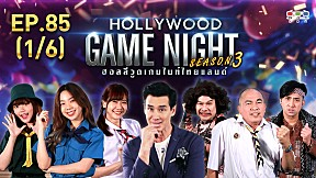 HOLLYWOOD GAME NIGHT THAILAND S.3 | EP.85 [1\/6]