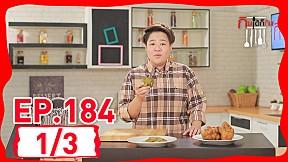 กินได้ก็กิน (ทำกินเอง)   EP.184 เมนู ซุปผักเสฉวน\/เปาะเปี๊ยะไส้อั่ว [1\/3]
