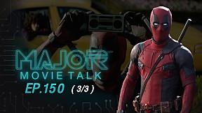 Deadpool 3 เตรียมเข้า Marvel Cinematic Universe - Major Movie Talk | EP.150 [3\/3]