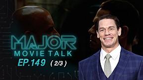 John Cena บอก Fast & Furious 9 จะเรียกทุกคนกลับโรงภาพยนตร์ - Major Movie Talk | EP.149 [2\/3]