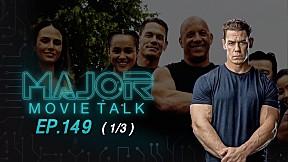 John Cena บอก Fast & Furious 9 จะเรียกทุกคนกลับโรงภาพยนตร์ - Major Movie Talk | EP.149 [1\/3]