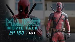 Deadpool 3 เตรียมเข้า Marvel Cinematic Universe - Major Movie Talk | EP.150 [1\/3]