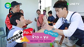 BEHIND THE SCENE | EP.3