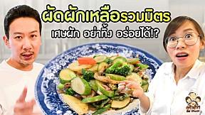ผัดผักโคตรรวมมิตร...เศษผัก อย่าทิ้ง อร่อยได้ | Little Monster
