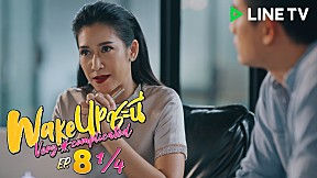 Wake Up ชะนี Very Complicated | EP.8 [1\/4]