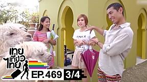 เทยเที่ยวไทย | ตอน 469 | 90 ความตลกขึ้นหิ้ง ตอน 3 [3\/4]