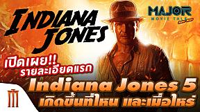 เผยรายละเอียดแรก Indiana Jones 5 - Major Movie Talk [Short News]