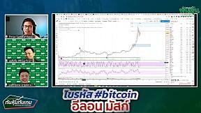 ไขรหัส#bitcoin อีลอน มัสก์ I ทันหุ้นทันเกม [2\/2]