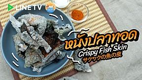 หนังปลาทอด Crispy Fish Skin
