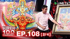 SUPER 100 อัจฉริยะเกินร้อย | EP.108 [2\/4]