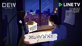 ขอบคุณนะ - Dew Arrunpong (Official Lyrics Video)