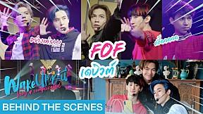 [Behind The Scenes] ซีนสุดปัง FOF เดบิวต์!!! | Wake Up ชะนี Very Complicated