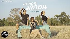 แค่ออกมาถอน - จินตหรา พูนลาภ 【Official MV】