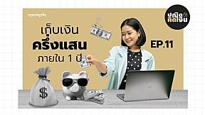 ปณิดคิดเงิน | ซีซัน 2 | EP.11 | เก็บเงินครึ่งแสน ภายใน1ปี