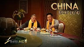 Leela Me I EP.47 ท่องเที่ยวประเทศ จีน [4\/4]