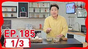 กินได้ก็กิน (ทำกินเอง) | EP.185 เมนู ข้าวผัดกระเทียมปลาซาบะทอดเนยสด \/ บะหมี่ราดหน้าเกาเหลาทะเล [1\/3]