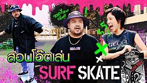 จะรอดมั้ย? 'พลอย หอวัง' สอน 'โอ๊ต' เล่น Surf Skate ครั้งแรก!! | Paloy Can Do EP.14