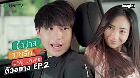 ตัวอย่าง Deal Lover ซื้อง่าย ขายรัก | EP.2