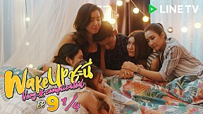 Wake Up ชะนี Very Complicated | EP.9 [1\/4]