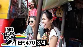 เทยเที่ยวไทย ตอน 470 | แขกฯ กู TOEY Guests เด้อ [3\/4]