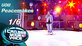 I Can See Your Voice -TH   EP.259   บอย Peacemaker   10 ก.พ. 64 [1\/6]